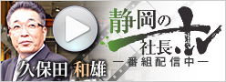 三明機工株式会社 久保田 和雄 - 日本の社長.tv
